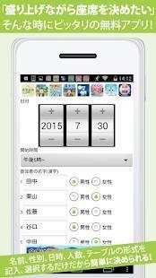 Androidアプリ「名字で席決め~30万種の名字情報 日本NO.1~」のスクリーンショット 3枚目
