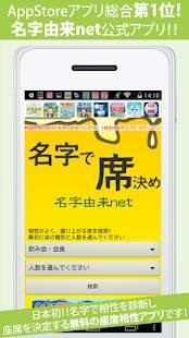 Androidアプリ「名字で席決め~30万種の名字情報 日本NO.1~」のスクリーンショット 1枚目