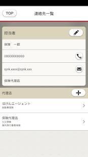 Androidアプリ「ほけんアプリ」のスクリーンショット 3枚目