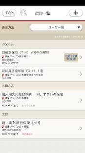 Androidアプリ「ほけんアプリ」のスクリーンショット 2枚目