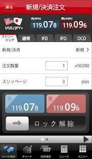 Androidアプリ「野村FX」のスクリーンショット 3枚目