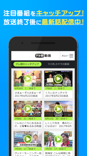 Androidアプリ「動画プレイヤー for テレ朝動画」のスクリーンショット 1枚目