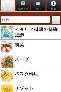 Androidアプリ「イタリアン手帳」のスクリーンショット 5枚目