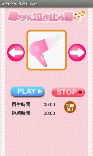 Androidアプリ「赤ちゃん泣き止み音アプリ」のスクリーンショット 1枚目