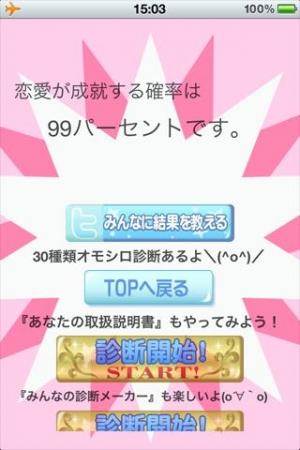 Androidアプリ「98%当たるヤバイ診断!◆完全無料診断!」のスクリーンショット 4枚目