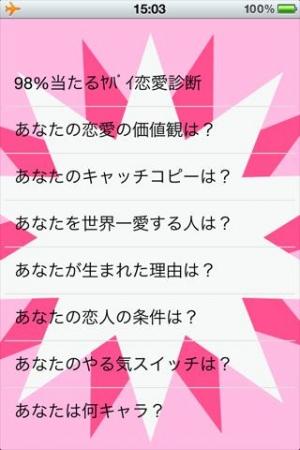 Androidアプリ「98%当たるヤバイ診断!◆完全無料診断!」のスクリーンショット 2枚目