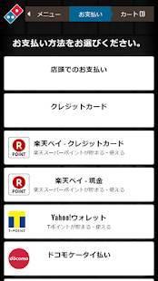 Androidアプリ「Domino's App − ドミノ・ピザのネット注文」のスクリーンショット 4枚目