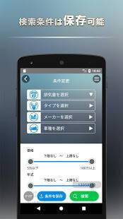 Androidアプリ「グーバイク情報新車・中古車バイク検索・見積もり無料!」のスクリーンショット 2枚目