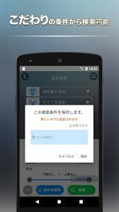 Androidアプリ「グーバイク情報新車・中古車バイク検索・見積もり無料!」のスクリーンショット 3枚目