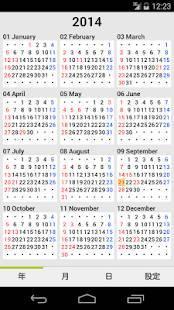 Androidアプリ「ただのカレンダー」のスクリーンショット 3枚目