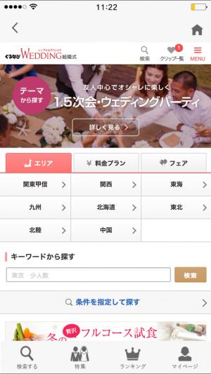 Androidアプリ「結婚式情報検索アプリ【ぐるなびウエディング】」のスクリーンショット 2枚目