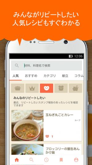 Androidアプリ「楽天レシピ 人気料理と簡単献立 いつでも無料レシピ検索」のスクリーンショット 4枚目
