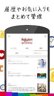 Androidアプリ「楽天gateway: 無料で使える楽天のまとめアプリ」のスクリーンショット 3枚目