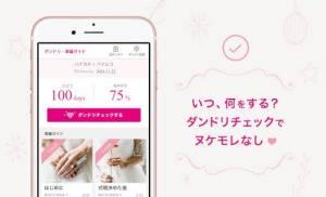 Androidアプリ「ゼクシィ -結婚・結婚式検索のための結婚準備情報アプリ」のスクリーンショット 3枚目