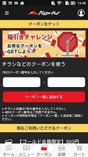 Androidアプリ「ピザハット公式アプリ 宅配ピザのPizzaHut」のスクリーンショット 3枚目