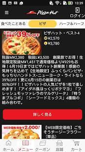 Androidアプリ「ピザハット公式アプリ 宅配ピザのPizzaHut」のスクリーンショット 2枚目