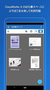 Androidアプリ「DocuWorks Viewer Light」のスクリーンショット 5枚目
