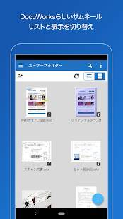 Androidアプリ「DocuWorks Viewer Light」のスクリーンショット 2枚目