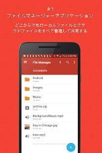 Androidアプリ「ファイルマネージャ (File Manager)」のスクリーンショット 1枚目
