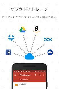 Androidアプリ「ファイルマネージャ (File Manager)」のスクリーンショット 3枚目
