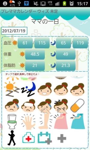 Androidアプリ「プレママカレンダーウィズ Free(妊娠出産管理)」のスクリーンショット 2枚目