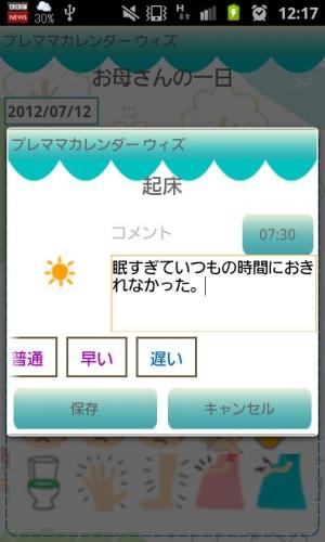 Androidアプリ「プレママカレンダーウィズ Free(妊娠出産管理)」のスクリーンショット 4枚目