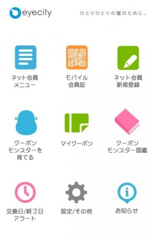 Androidアプリ「コンタクトのアイシティ公式ネット会員アプリ」のスクリーンショット 1枚目