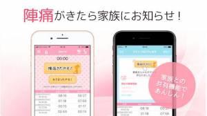 Androidアプリ「陣痛きたかも -出産当日でも安心!スグ使える陣痛計測アプリ-」のスクリーンショット 2枚目