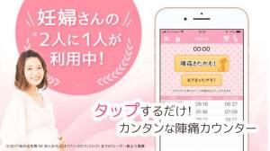 Androidアプリ「陣痛きたかも -出産当日でも安心!スグ使える陣痛計測アプリ-」のスクリーンショット 1枚目