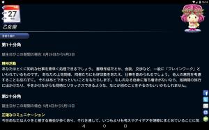 Androidアプリ「星占い HD フリー - Horoscope HD Free」のスクリーンショット 5枚目