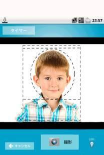 Androidアプリ「iD Shoot - 証明写真」のスクリーンショット 3枚目