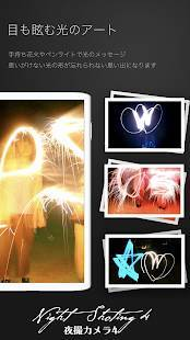 Androidアプリ「夜撮カメラ - 夜景・夜空に最高のカメラアプリ」のスクリーンショット 4枚目