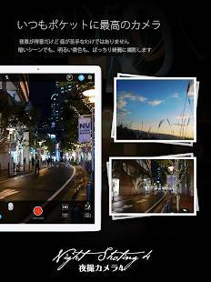 Androidアプリ「夜撮カメラ - 夜景・夜空に最高のカメラアプリ」のスクリーンショット 5枚目