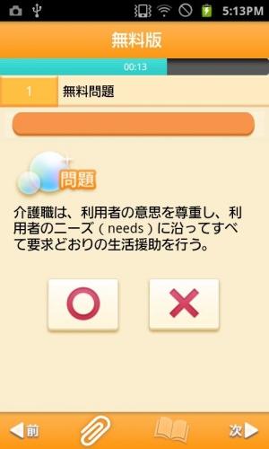 Androidアプリ「介護福祉士速習一問一答2013」のスクリーンショット 2枚目