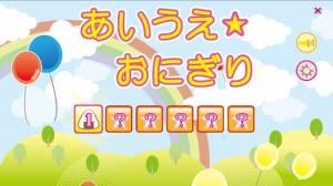 Androidアプリ「ひらがなをおぼえよう! あいうえおにぎり」のスクリーンショット 4枚目