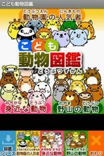 Androidアプリ「こども動物図鑑(幼児向け)」のスクリーンショット 1枚目