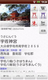 Androidアプリ「神社が好き」のスクリーンショット 2枚目