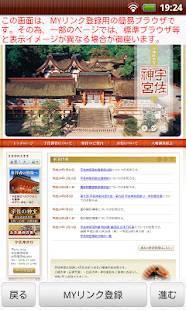 Androidアプリ「神社が好き」のスクリーンショット 4枚目