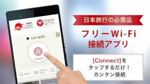 Androidアプリ「Japan Connected-free Wi-Fi」のスクリーンショット 1枚目