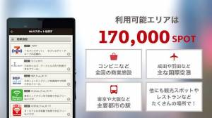 Androidアプリ「Japan Connected-free Wi-Fi」のスクリーンショット 2枚目