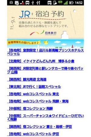 Androidアプリ「日本旅行のJR+宿泊予約 新幹線+ホテル・旅館・宿を無料検索」のスクリーンショット 3枚目