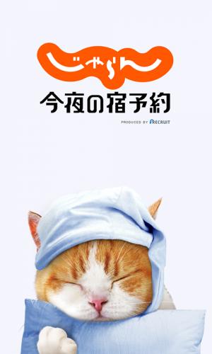 Androidアプリ「じゃらん今夜の宿予約」のスクリーンショット 1枚目