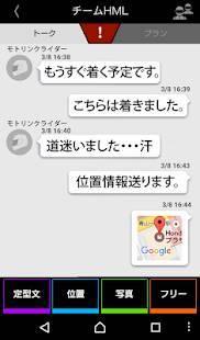 Androidアプリ「Honda Moto LINC」のスクリーンショット 4枚目