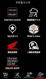 Androidアプリ「Honda Moto LINC」のスクリーンショット 5枚目