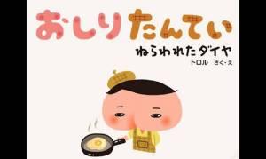 Androidアプリ「おしりたんてい〜ねらわれたダイヤ〜」のスクリーンショット 1枚目