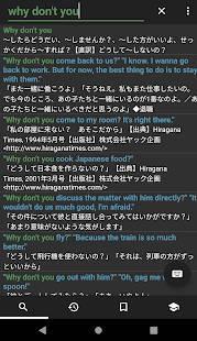Androidアプリ「Eijiroid (英和・和英辞書)」のスクリーンショット 4枚目