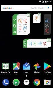 Androidアプリ「Hanping中国語辞書(無料)」のスクリーンショット 3枚目