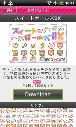 Androidアプリ「DECO CUTE」のスクリーンショット 5枚目
