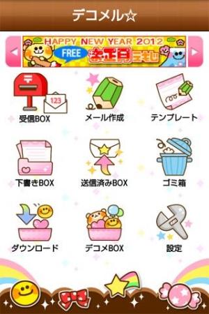 Androidアプリ「デコメル☆FREE(デコメがつかえるメーラーアプリ)」のスクリーンショット 4枚目