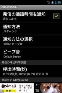 Androidアプリ「通話時間の通知」のスクリーンショット 1枚目